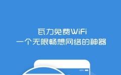 瓦力免费WiFi v2.0