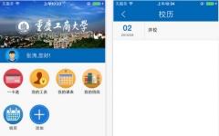 重庆工商大学移动平台iphone版 V1.0