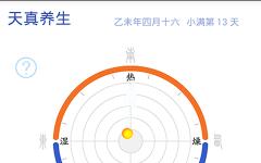 天真养生 v1.7.5