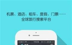 Skyscanner天巡旅行iphone版 v4.18.0