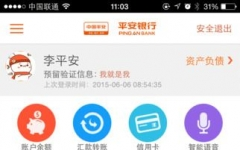 平安口袋银行iphone版 v2.7.0