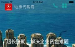 卓讯互联iphone版 V1.0