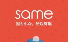 same和而不同iphone版 v3.0.5