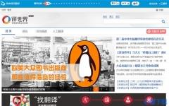 译库网页翻译QQ版 v1.3 官方版