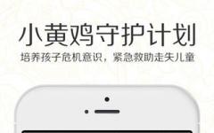 贝聊家长版iphone版 v3.5