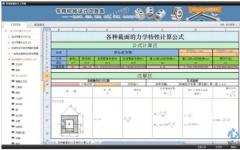 常用机械设计工具集 v1.0.16 官方版