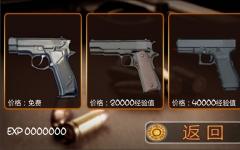 天天狙击小鬼子 v888888.8.8
