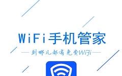 WiFi手机管家 v1.01