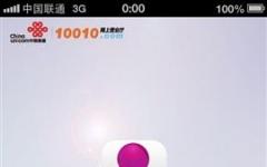 中国联通手机营业厅 v4.1
