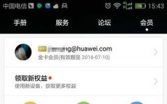 华为手机服务 v2.0.4.300