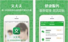 义大夫医生版iphone版 V1.6.7