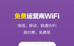 免费WiFi联盟 v3.2.0
