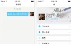 问问医生iphone版 V2.4.5