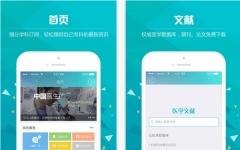 医脉iphone版 V4.3.1