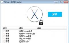 VMware OSX 解锁器 1.3.4绿色版
