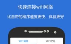 大圣WIFI v3.8.6