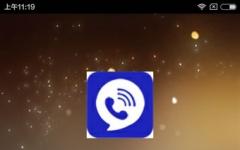 益巨通讯 v1.0.27