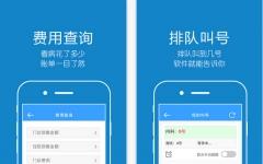英诚医院iphone版 V1.0.0.141218