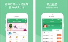 湘潭市一医院iphone版 V2.0.0
