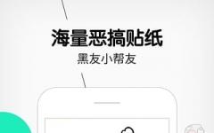 Faceu脸萌手机版 v2.3.0