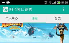 阿卡索口语秀 v2.6.8
