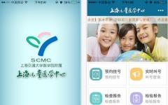 儿童医学中心iphone版 V1.0.6