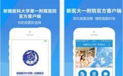 新医大一附院iphone版 V1.1.3