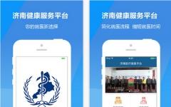 济南健康服务平台iphone版 V1.1.0