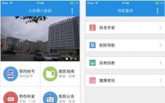 大庆第六医院iphone版 V1.0