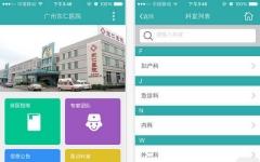 广州东仁医院iphone版 V1.0.1