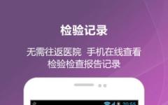 中国医大四院 v1.0.1