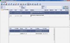创奇科技档案管理软件 V11.0 官方版
