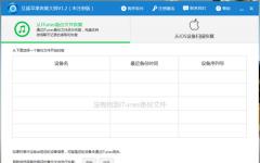 互盾苹果恢复大师 v2.4 官方版