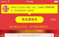 圣才电子书iphone版 v3.6.81