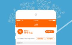 爱WiFi v3.5.7