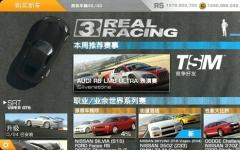 真实赛车3修改器 v1.0