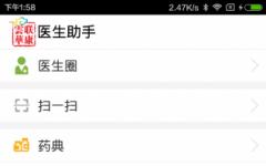 云联华康医生助手 v1.1.6