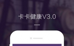 卡卡健康iPhone版 V5.1