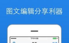 美篇iPhone版 v3.6.1 官方版