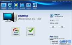 江苏移动宽带管家 v5.5.1 官方版