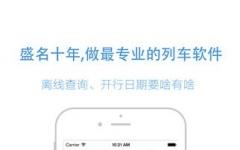 盛名列车时刻iphone版 v9.6.1