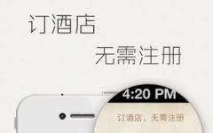 夜问订酒店iphone版 v6.1.2 官方ios版