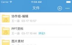 开普云iPhone版 3.1官方版
