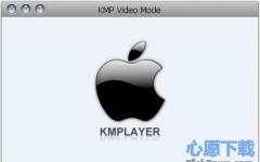 KMPlayer Mac版 v0.2.1 官方版
