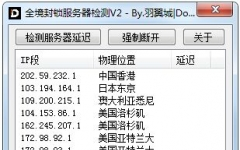 全境封锁服务器检测工具 v2.0 官方版