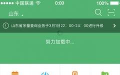 中国联通手机营业厅客户端iphone版 v4.1.1 官方版