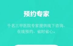 阿里健康iPhone版 v4.3.2 官方版