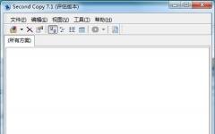 自动备份到指定目录(Second Copy) V7.1.0.3 汉化绿色特别版