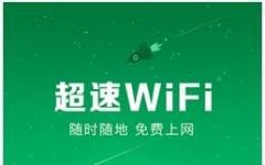 超速wifi钥匙 v2.6 安卓版
