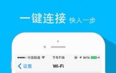 WiFi钥匙iphone版 v5.1.0 官方版